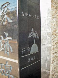 松長一里塚跡碑のイラスト