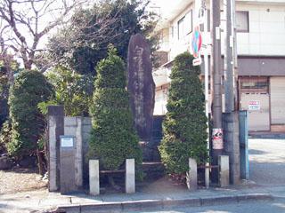 白隠禅師誕生地の碑