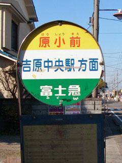 原小前バス停