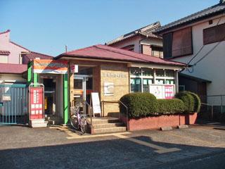 沼津西添郵便局