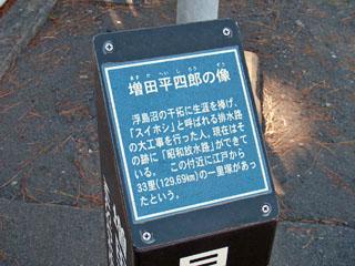 一里塚の解説