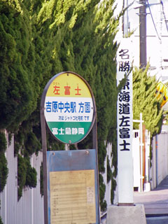 左富士バス停