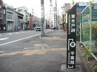 吉原宿東木戸跡