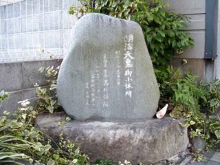 明治天皇御小休所の碑