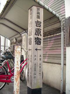 旧東海道が商店街から出る場所の目印