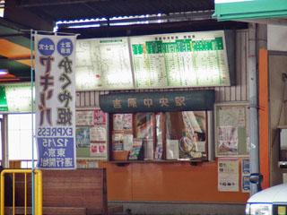 吉原中央駅の出札窓口