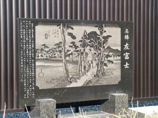 左富士の解説板