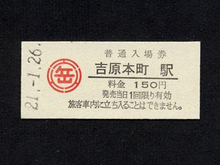 吉原本町駅の入場券