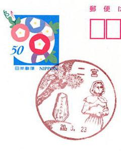 二宮郵便局の風景印